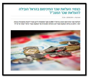 העלאת שכר המינימום בהראל